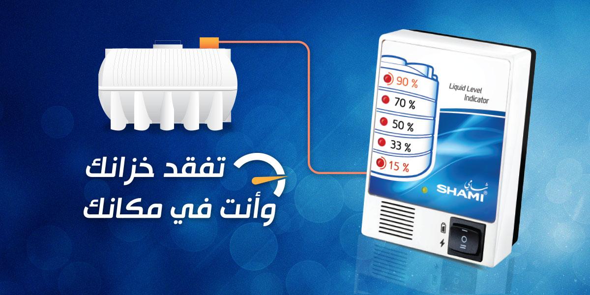 Liquid Level Meter جهاز قياس مستوى الماء والسوائل
